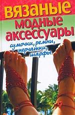 Вязаные модные аксессуары Сумочки ремни перчатки шарфы