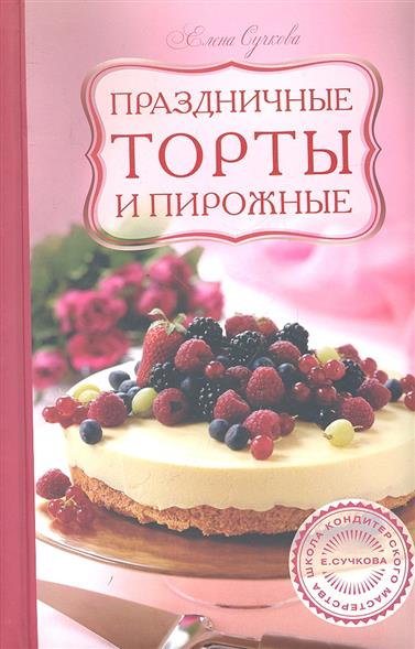 Праздничные торты и пирожные