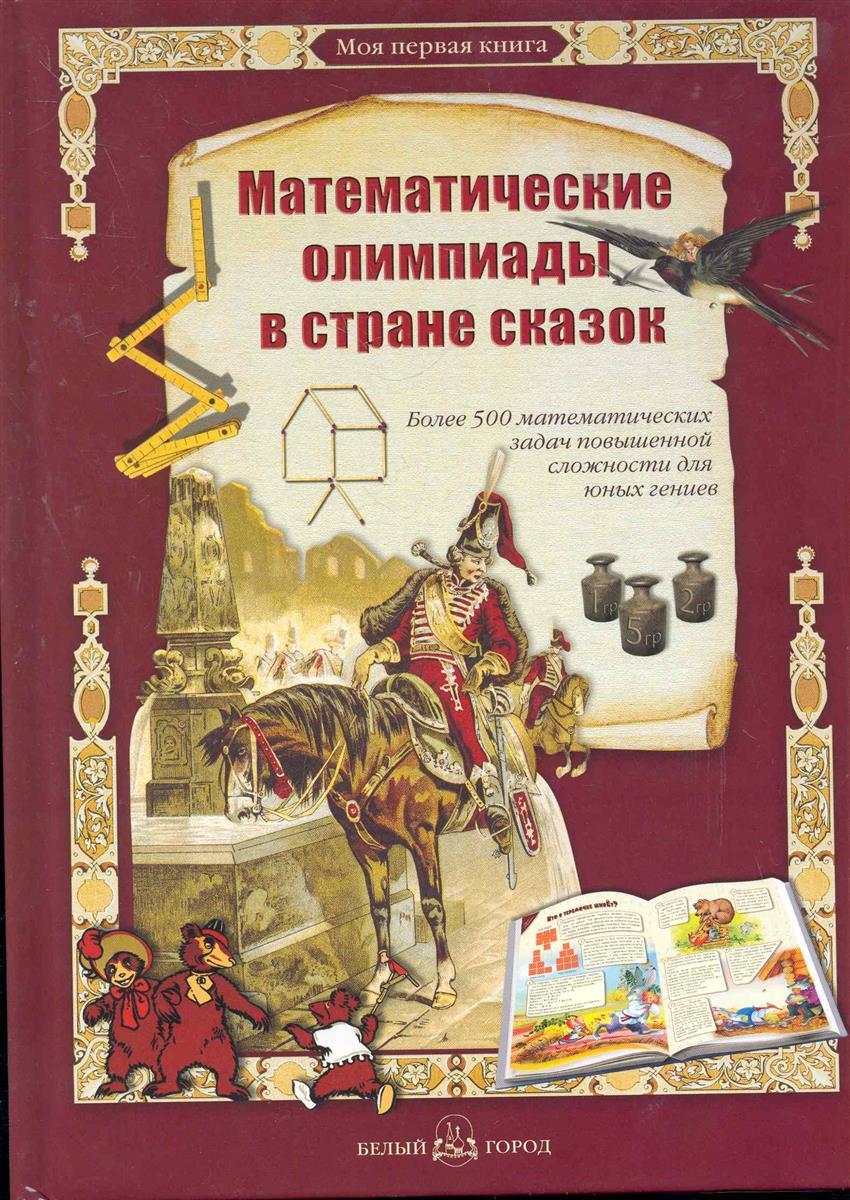 Астахов А., Астахова Н. (сост.) Математические олимпиады в стране сказок ISBN: 9785779321860