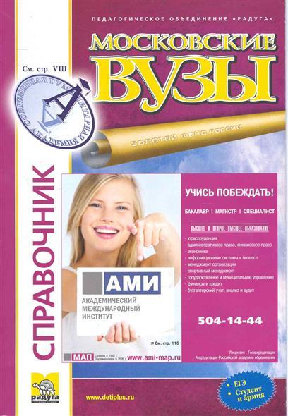 Московские Вузы Вып. 38 Справочник