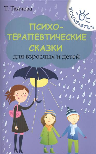 Ткачева Т. Психотерапевтические сказки для взрослых и детей