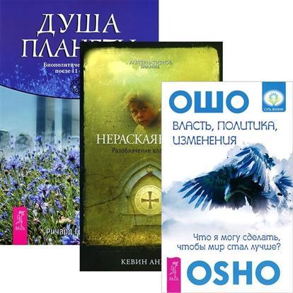 Власть, политика, изменения + Нераскаявшиеся + Душа планеты (комплект из 3 книг)