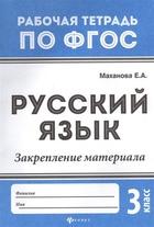 Русский язык. Закрепление материала. 3 класс