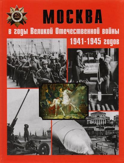 Москва в годы Великой Отечественной войны 1941-1945 годов. Энциклопедия