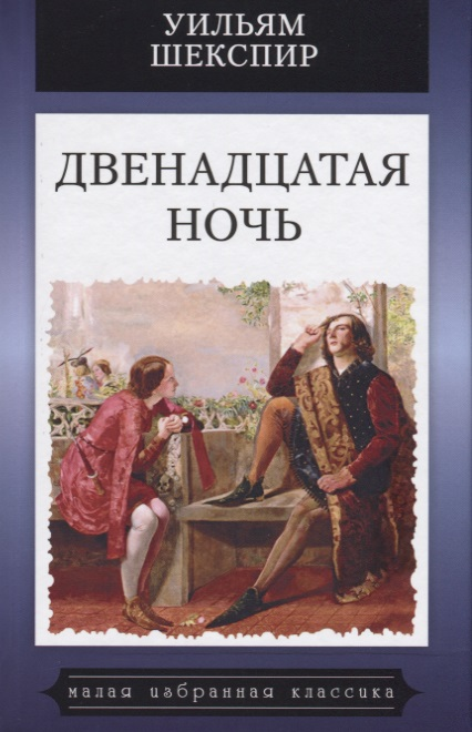 Шекспир У. Двенадцатая ночь, или Что угодно двенадцатая ночь