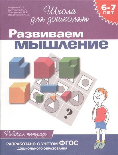Обложка книги Развиваем мышление. 6-7 лет