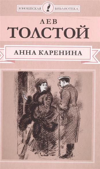 Анна Каренина. Том I