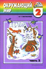 Окружающий мир 2 кл Учебник-тетрадь ч.2