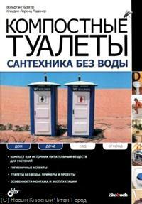 Бергер В., Лоренц-Ладенер К. Компостные туалеты Сантехника без воды сантехника в кишиневе