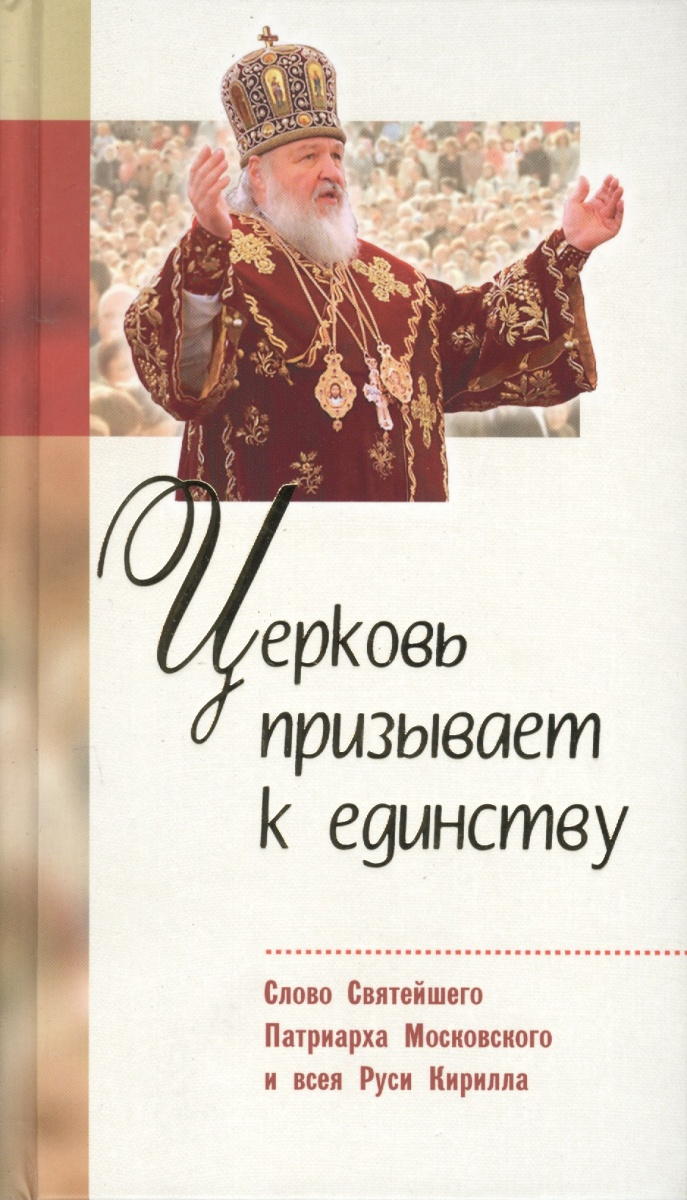 Велько А. (сост.) Церковь призывает к единству. Слово Святейшего Патриарха Московского и всея Руси Кирилла велько а сост детям о терпении