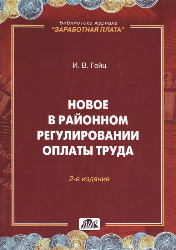 Новое в районном регулировании оплаты труда. 2-е издание, переработанное и дополненное