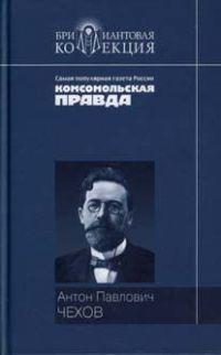 Чехов Повести и Рассказы