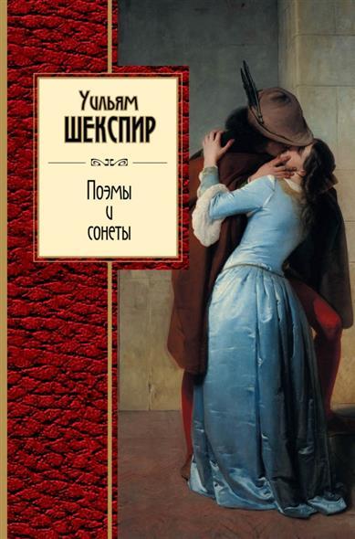 Шекспир У. Уильям Шекспир. Поэмы и сонеты уильям шекспир буря
