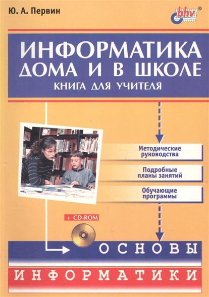 Информатика дома и в школе Книга для учителя