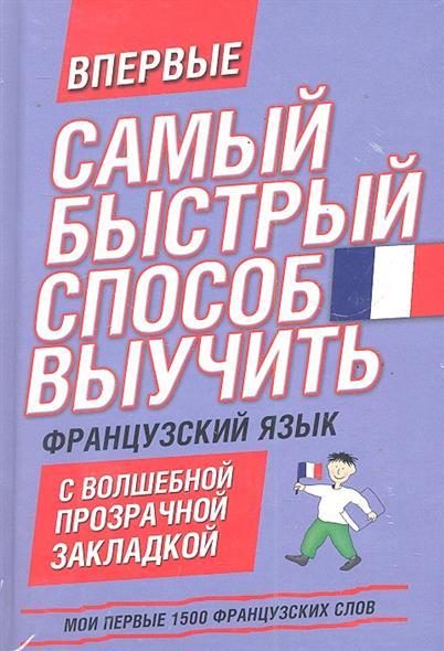 Геннис Г. (ред.) Самый быстрый способ выучить французских язык