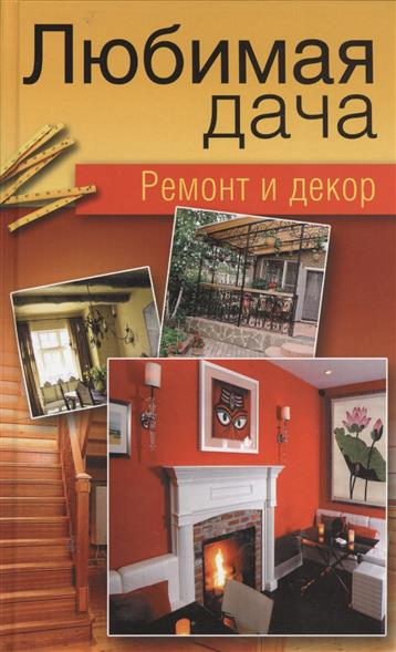 Гаврилова А., Крейс В. Любимая дача. Ремонт и декор дача и сад