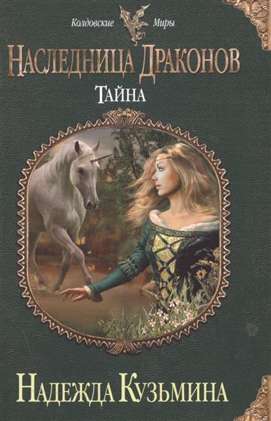 Кузьмина Н. Наследница драконов. Тайна ISBN: 9785699870998