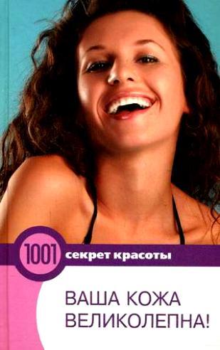 Гаврилова А. Ваша кожа великолепна иоланта гаврилова счастье