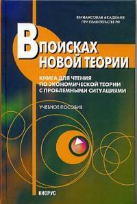 В поисках новой теории Книга для чтения по эконом. теории с проблемными ситуациями