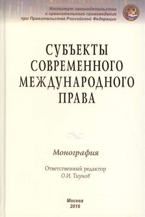 Тиунов О. (ред.) Субъекты современного международного права