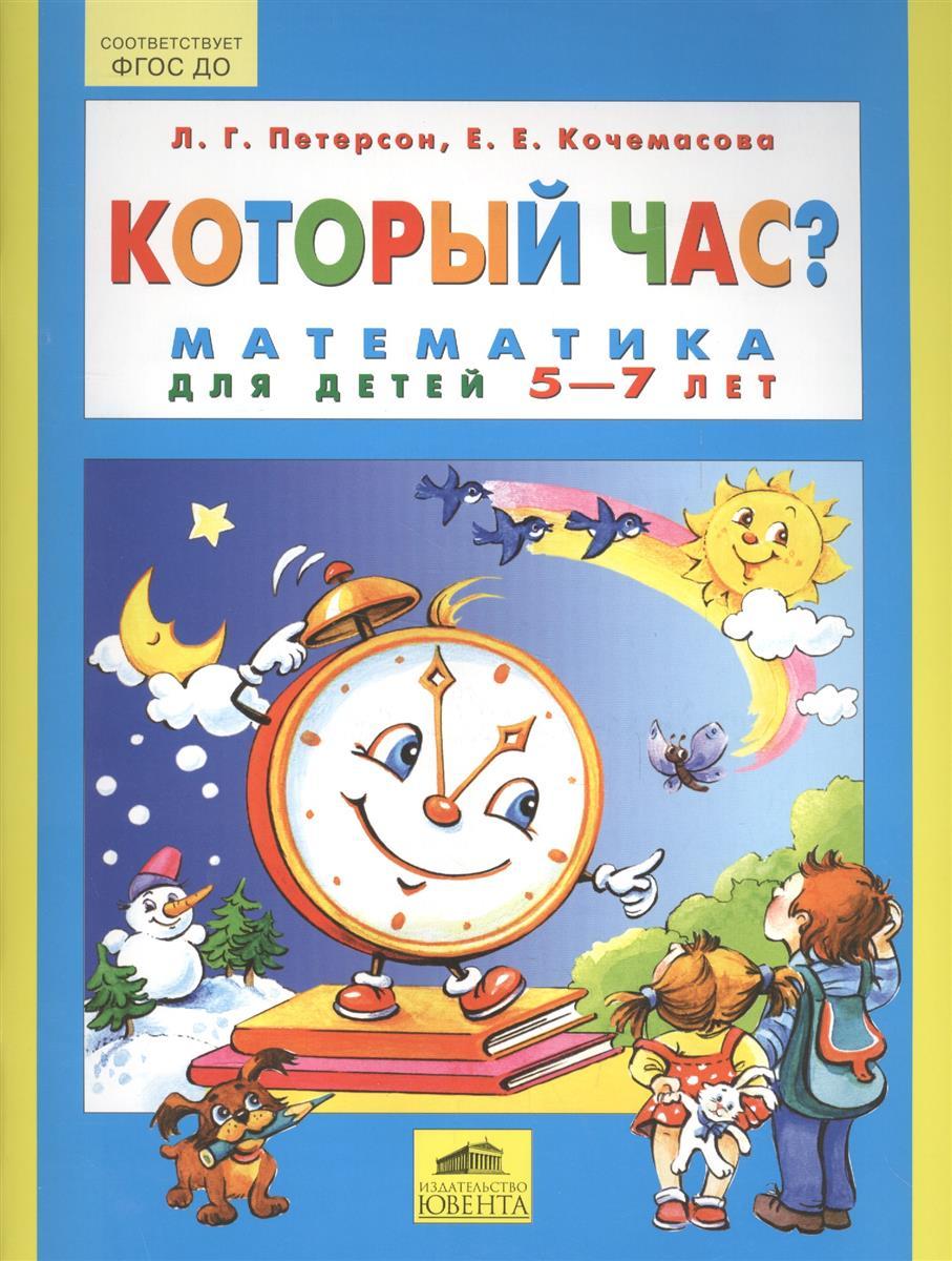 Петерсон Л., Кочемасова Е. Который час? Математика для детей 5-7 лет петерсон л кочемасова е игралочка математика для детей 4 5 лет демонстрационный материал