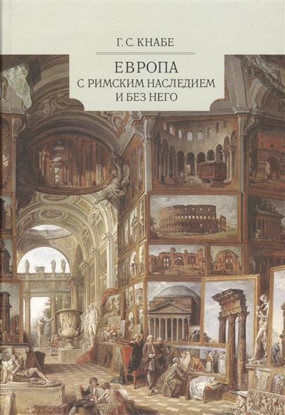 Кнабе Г. Европа с римским наследием и без него europa европа фотографии жорди бернадо
