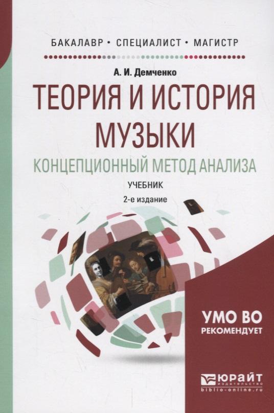 Демченко А. Теория и история музыки. Концепционный метод анализа. Учебник для бакалавриата, специалитета и магистратуры