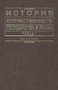 История отеч. гос-ва и права ч.1