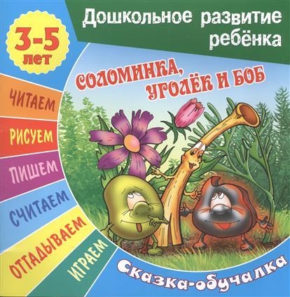 Кузьмин С. (обр.) Соломинка, Уголек и Боб. Сказка-обучалка
