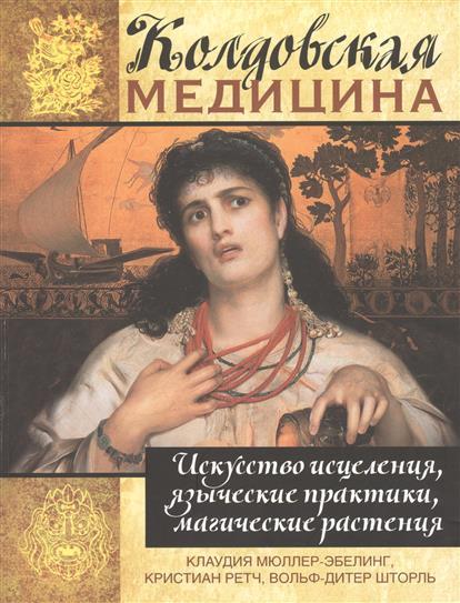 Колдовская медицина. Искусство исцеления, языческие практики, магические растения