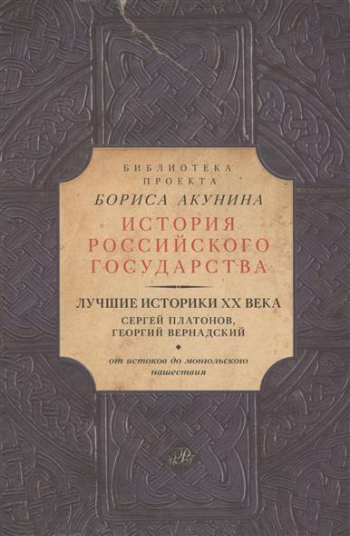 Лучшие историки ХХ века: Сергей Платонов, Георгий Вернадский. От истоков до монгольского нашествия