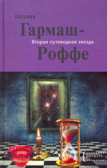 Гармаш-Роффе Т. Вторая путеводная звезда