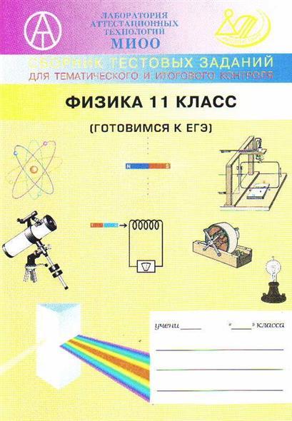 Сборник тестовых заданий Физика 7-9 кл Основная школа