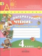 Литературное чтение. 4 класс. Творческая тетрадь. Пособие для учащихся общеобразовательных организаций