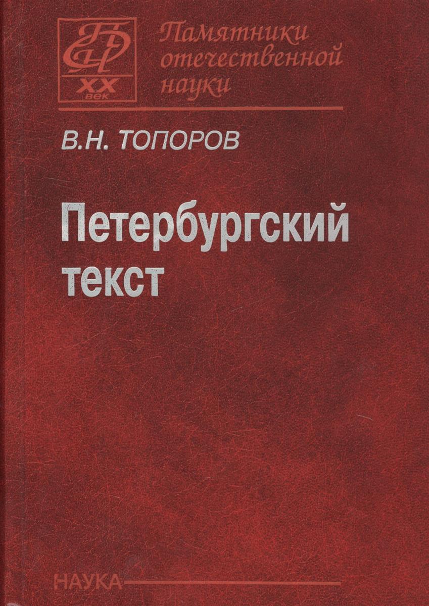 Топоров В. Петербургский текст жилет quelle averi 1036007