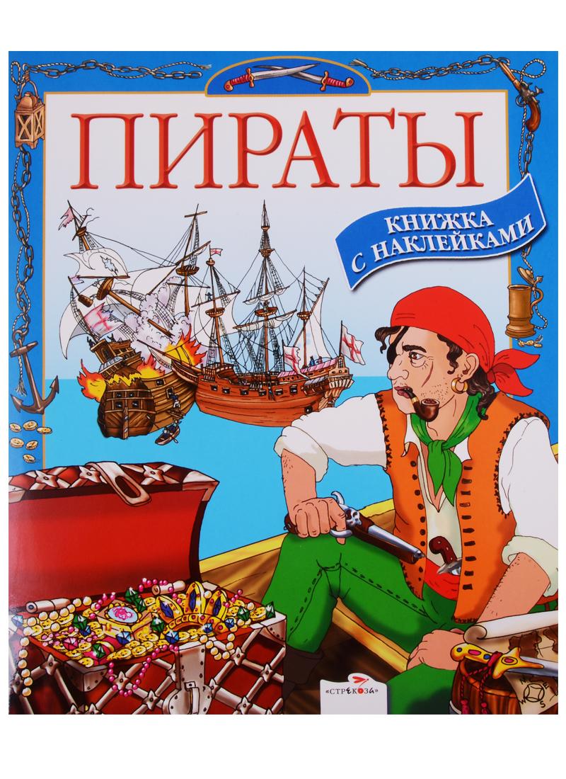 Школьник Ю. Пираты. Книжка с наклейками хаим фима школьник тайны торы доступные взору