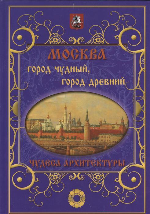 Маневич И., Шахов М. (сост.) Москва. Город чудный, город древний. Чудеса архитектуры