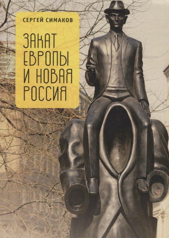 Симаков С. Закат Европы и новая Россия россия чашка новая в з