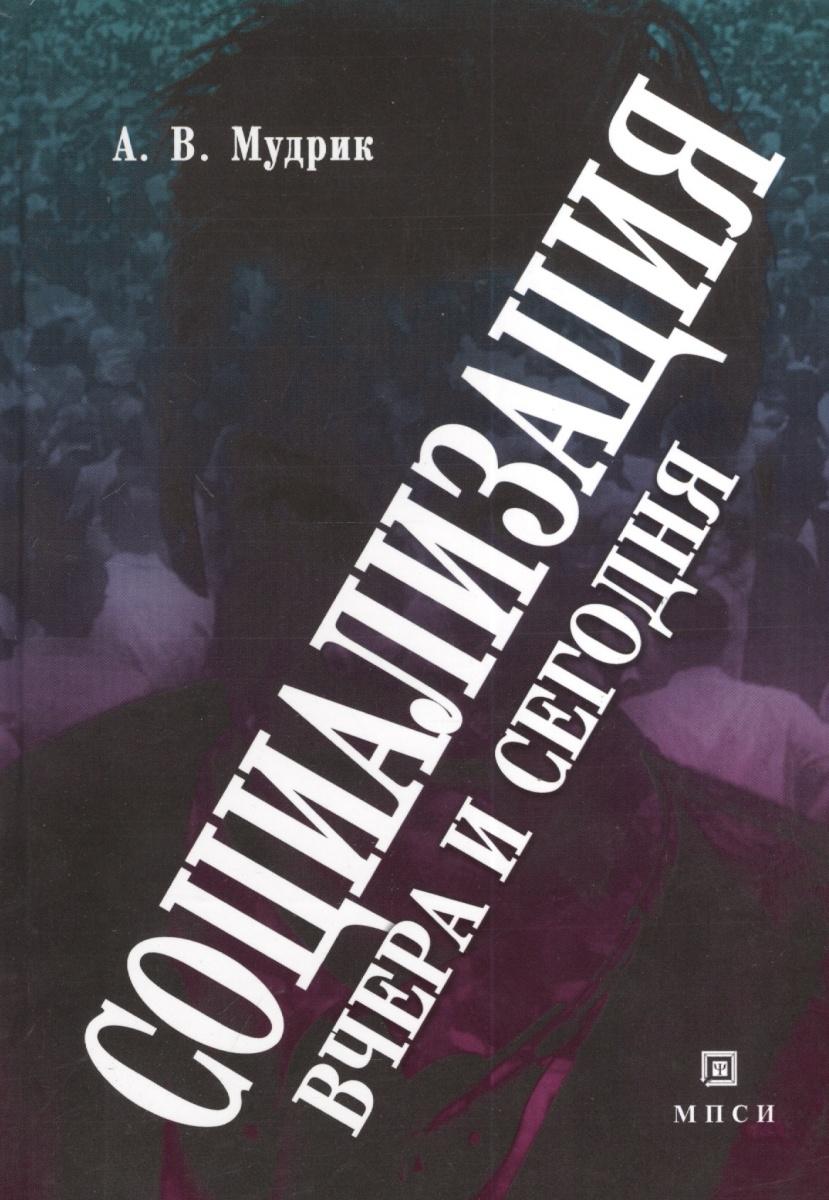 Мудрик А. Социализация вчера и сегодня ISBN: 5895029744