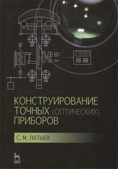 Конструирование точных (оптических) приборов: Учебное пособие. Издание второе, исправленное и дополненное