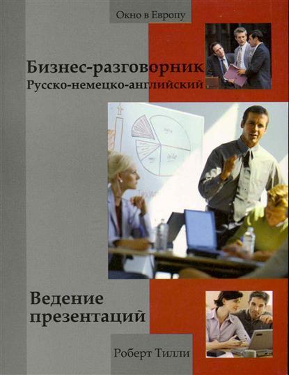 Бизнес-разговорник рус.-нем.-англ. Ведение презентаций