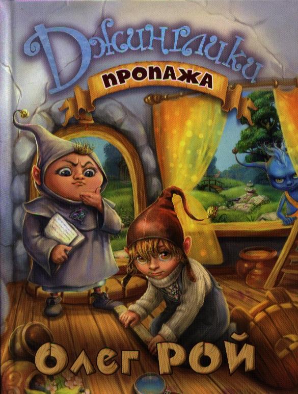 Рой О. Пропажа ISBN: 9785699642892 рой о пропажа