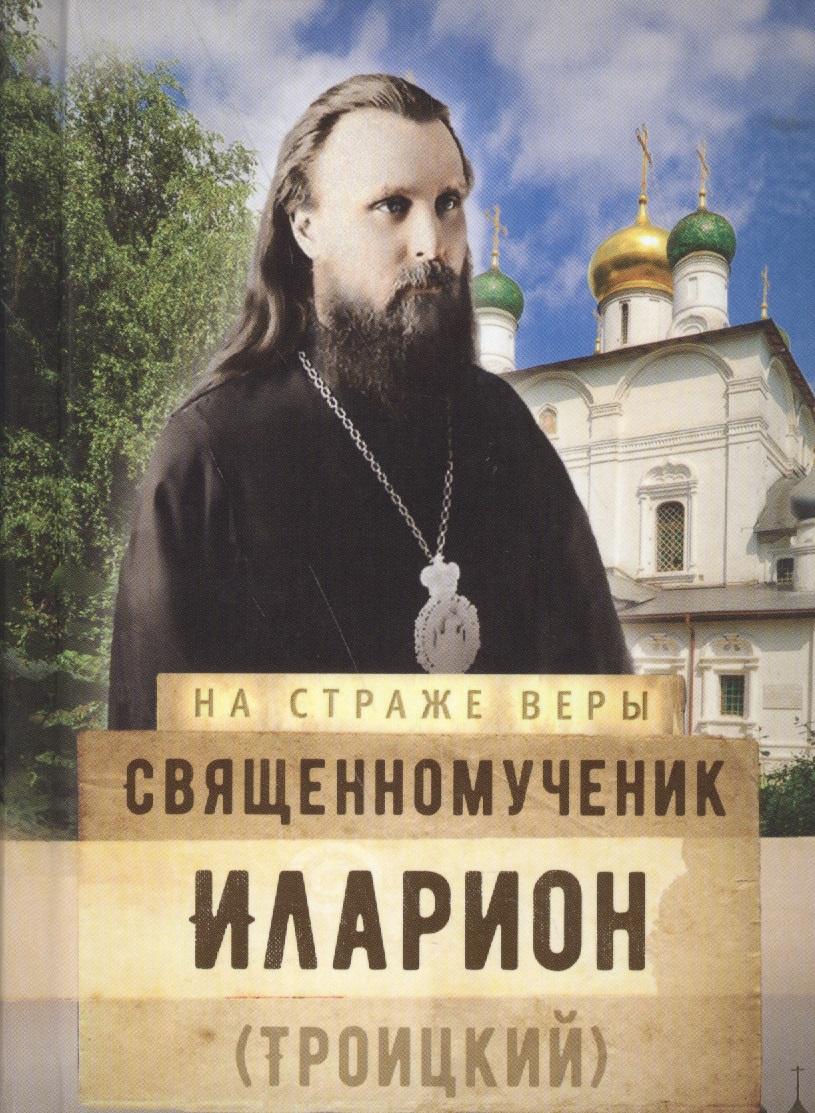 Рожнева О. (сост.) Священномученик Иларион (Троицкий) ISBN: 9785753313416