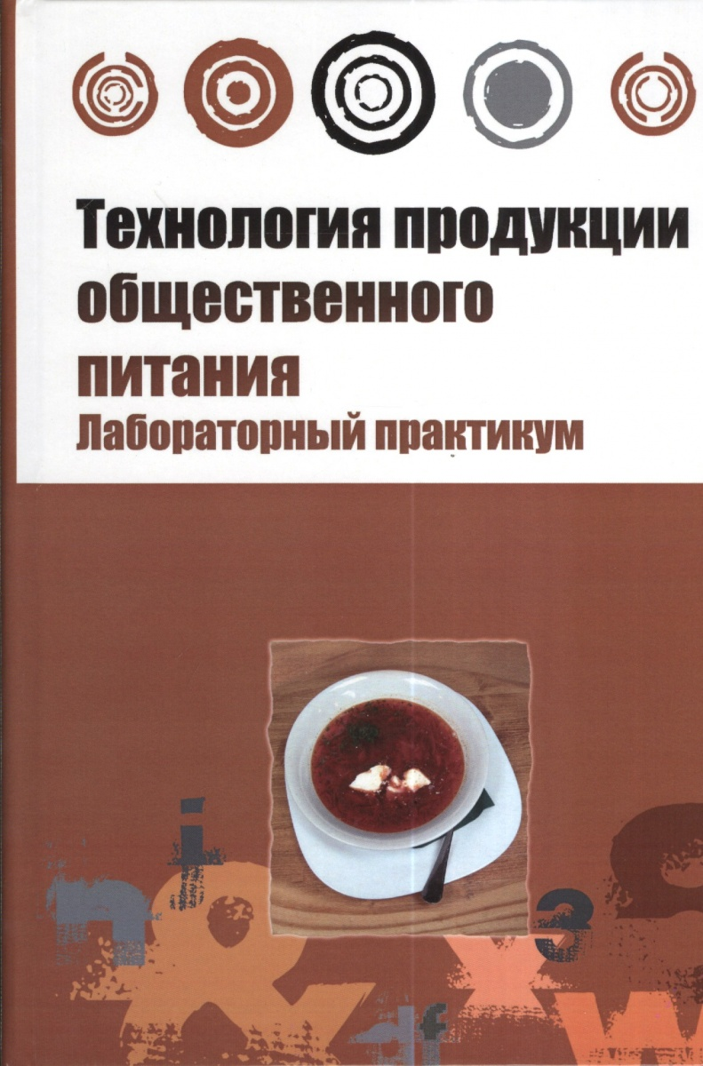 Липатова Л. (ред.) Технология продукции общественного питания. Лабораторный практикум. Учебное пособие