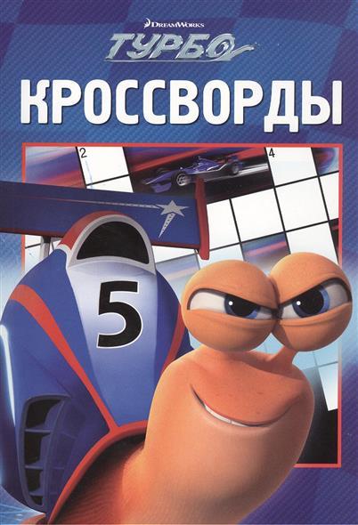 Сборник кроссвордов К № 1311 (
