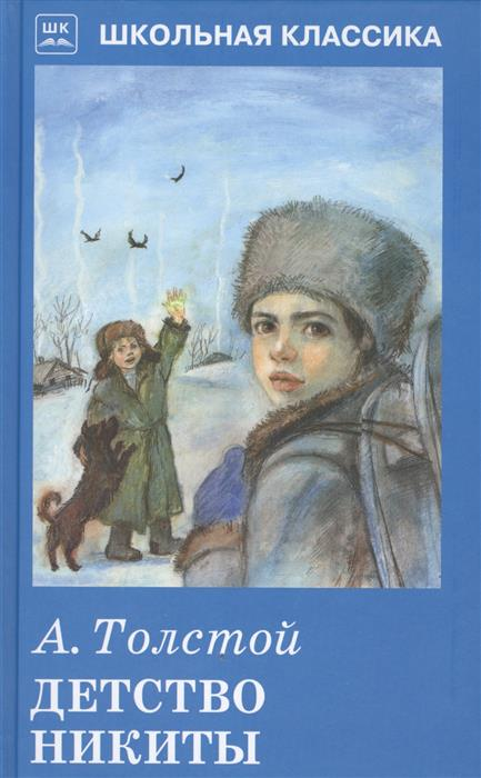 Толстой А. Детство Никиты детство лидера