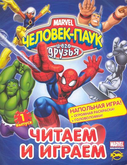 Человек-Паук и его друзья Вып.1