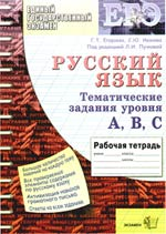 ЕГЭ Русский язык Р/т Тематич. задания уровня А В С
