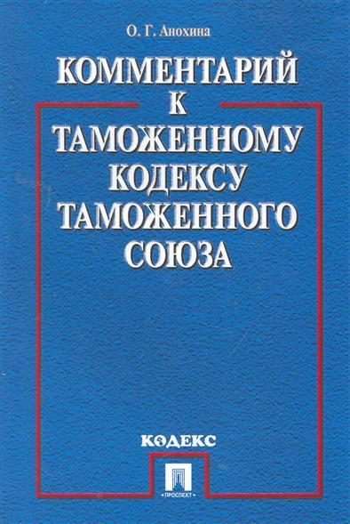 Комм. к Таможенному кодексу Таможенного союза