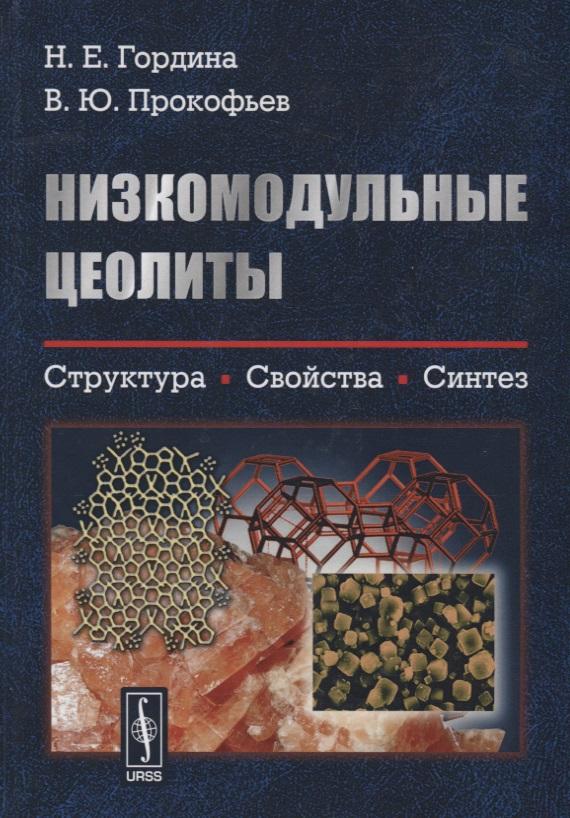 Низкомодульные цеолиты. Структура, свойства, синтез